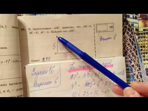 Огэ по математике. В треугольнике ABC известно что AB (Вариант 6) √ 16 модуль геометрия огэ