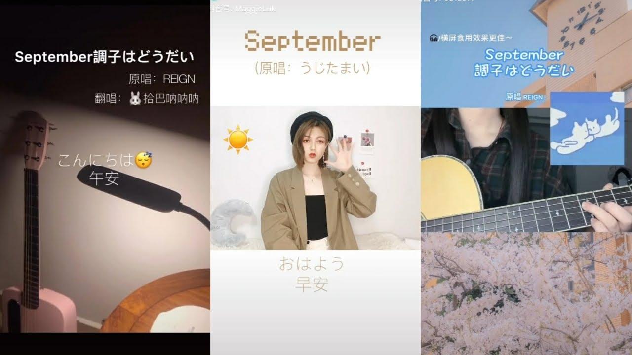 は セプテンバー だい 調子 どう うじたまい、『独りうた〜September調子はどうだい〜』配信スタート (株)スターミュージック・エンタテインメントのプレスリリース