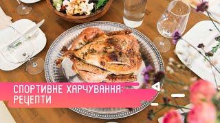 Витя поделился лучшими рецептами блюд для спортсменов   Влог Вити   Киев днем и ночью