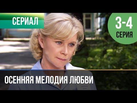 ▶️ Осенняя мелодия любви 3 серия, 4 серия | Сериал / 2013 / Мелодрама