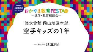 教育FESTA2019 滴水會舘/空手キッズの1年