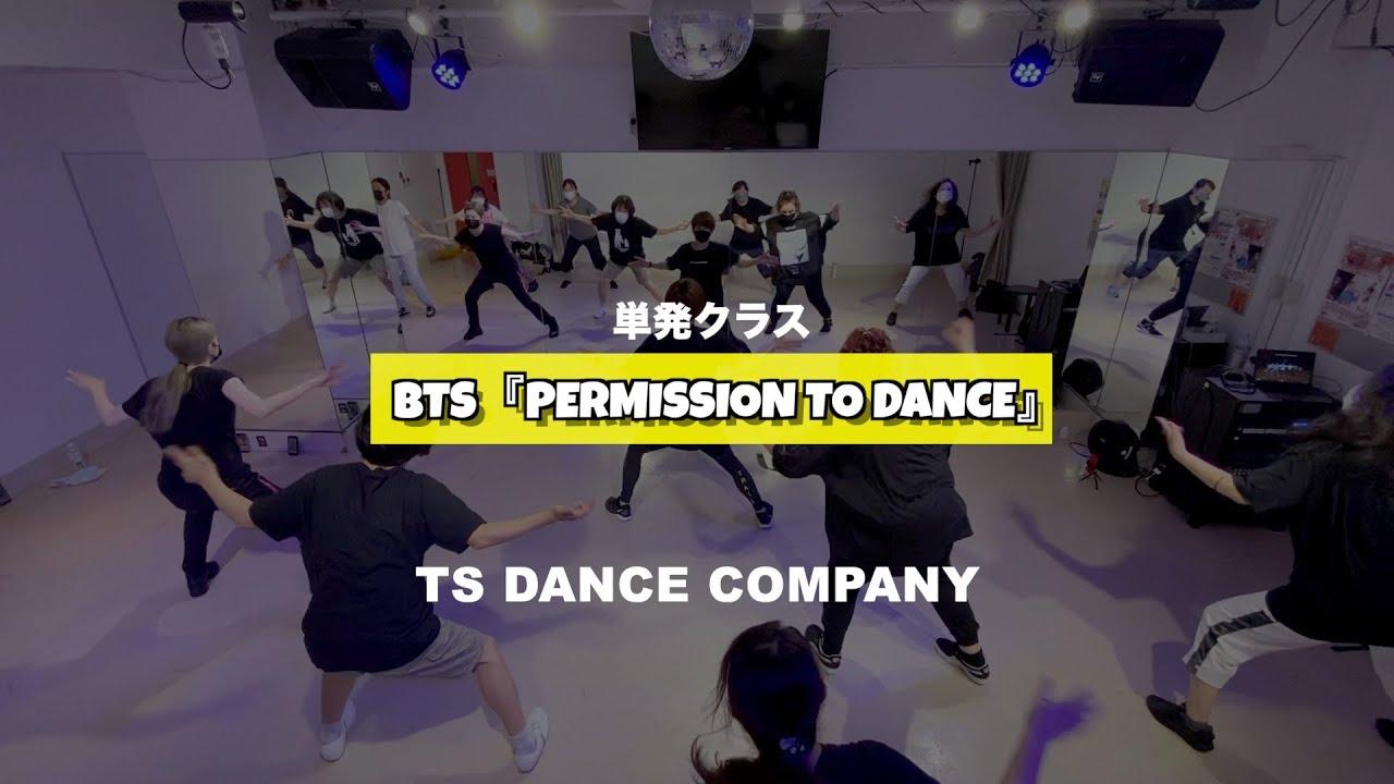 BTS「Permission to Dance」単発クラスの様子