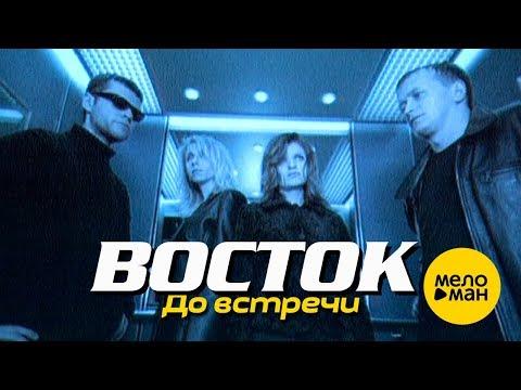 Восток  - До встречи (Official Video 1997)