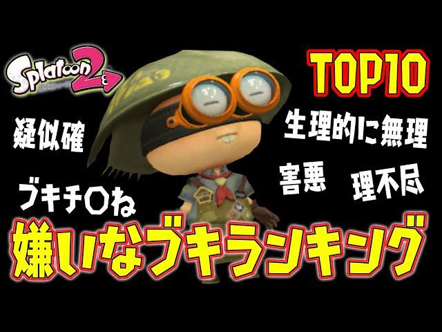 嫌いなブキランキングTOP10【スプラトゥーン2】