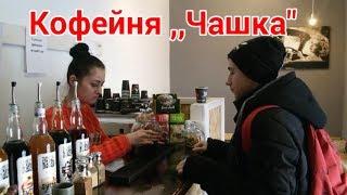 """Кофейня ,,Чашка""""☕☕☕"""