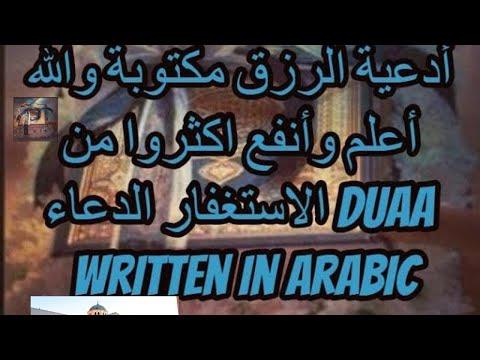 أدعية الرزق مكتوبة والله أعلم وأنفع اكثروا من الاستغفار الدعاء duaa written in Arabic