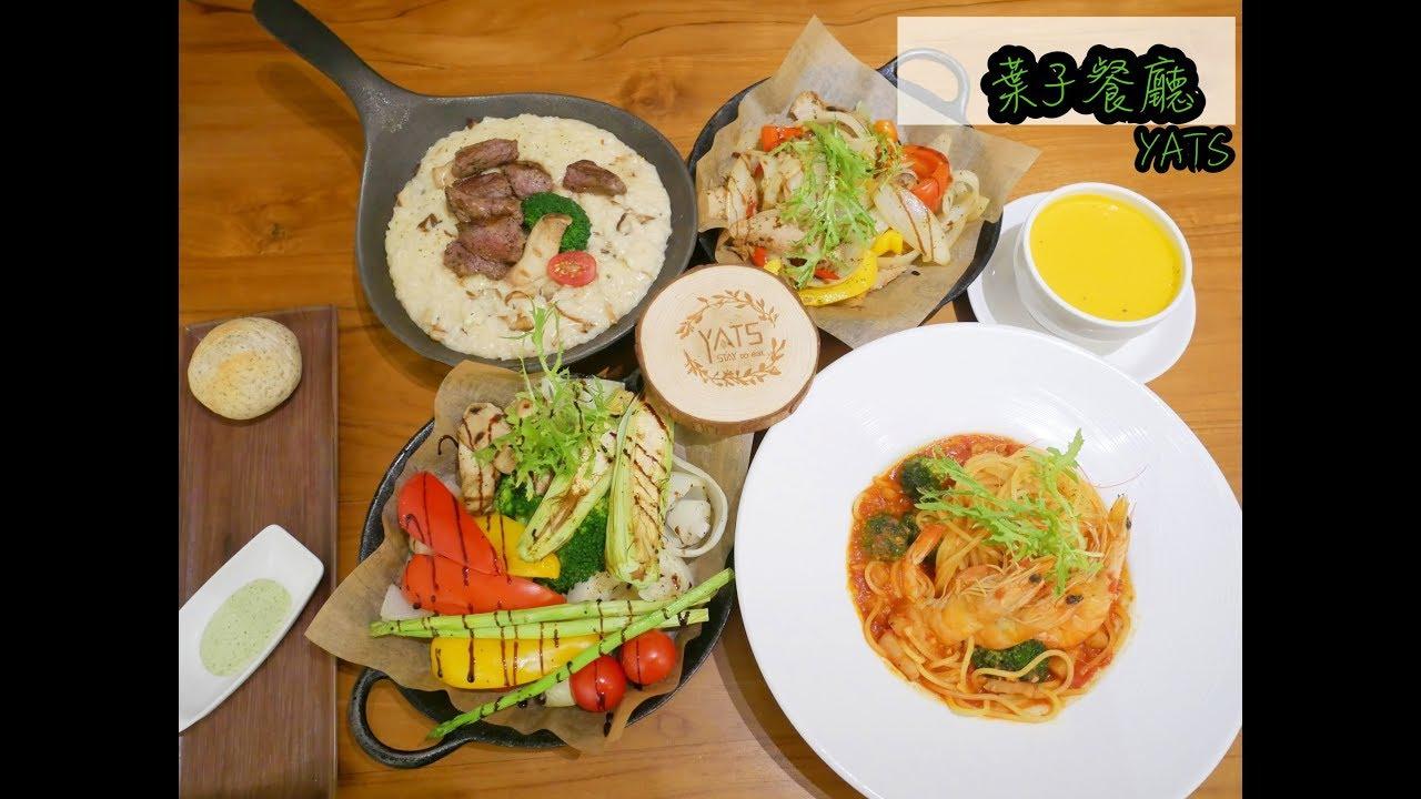 葉子餐廳 新竹餐廳/近新竹好市多/新竹義式餐廳/新竹美食 - YouTube