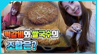 떡갈비와 쌀국수의 조합?! Tourist 공원소녀 [K-pop tour]