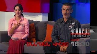 Kisabac Lusamutner anons 08 11 16 Tsnndyan Vishte