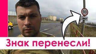 ГАИ Минской области