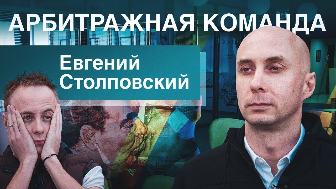 Арбитражная команда с оборотом $XXX XXX/месяц и не скучная жизнь. // Столповский в Точка G