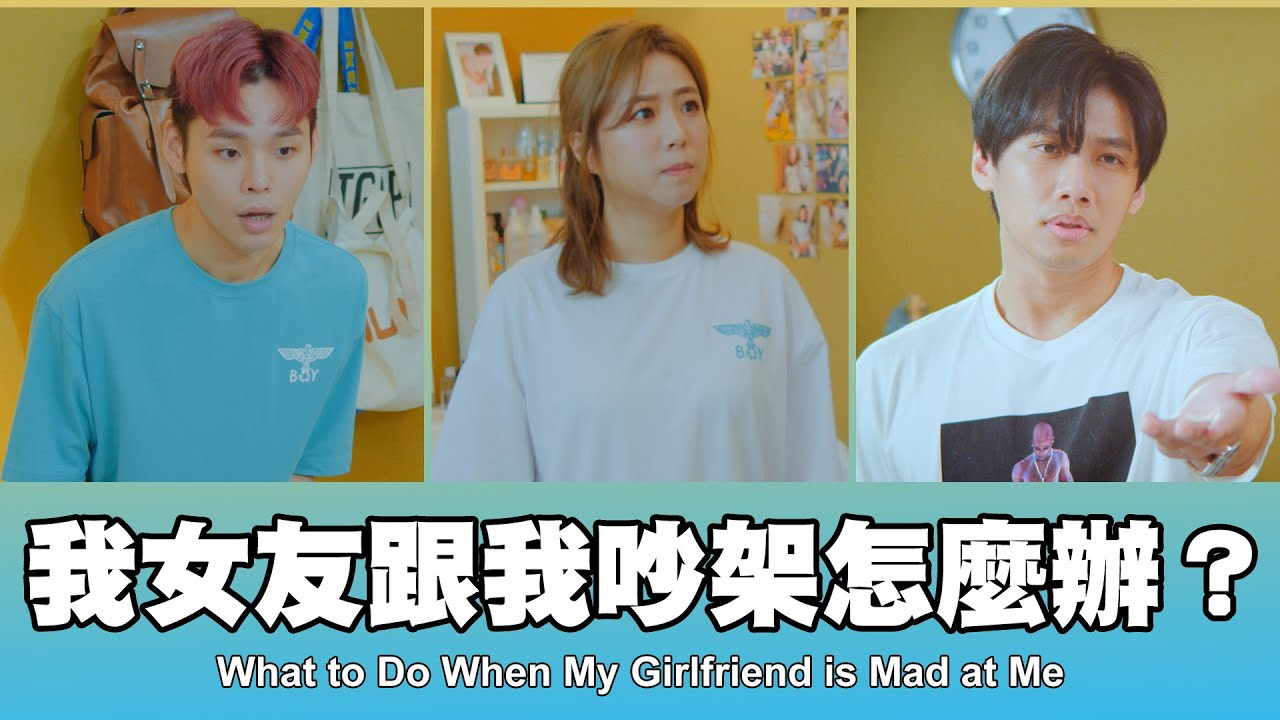 這群人 TGOP │我女友跟我吵架怎麼辦 What to Do When My Girlfriend is Mad at Me