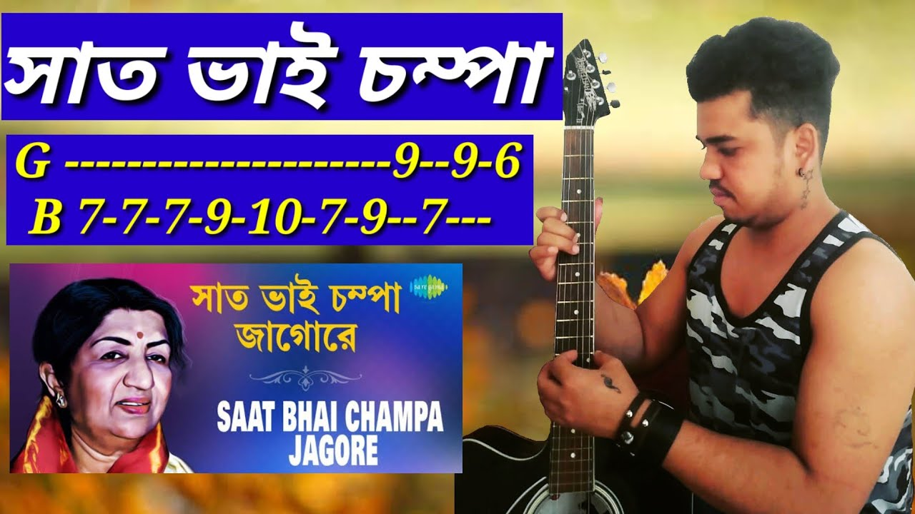Saat Bhai Champa Jagore Guitar Tabs/Notes Lesson Tutorial | Most Easy For beginners - by TAPAS MUSIC