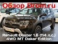 Renault Duster 2015 1.6 (114 л.с.) 4WD MT Dakar Edition - видеообзор