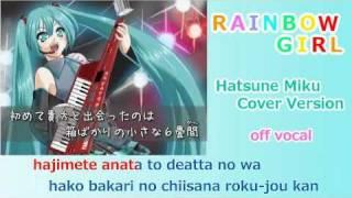 【Karaoke】RAINBOW GIRL - Miku Cover【off vocal】