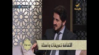 برنامج صحوة مع د. عدنان إبراهيم وأحمد العرفج - الحلقه 26 - الثقافة تعريفات وأسئلة
