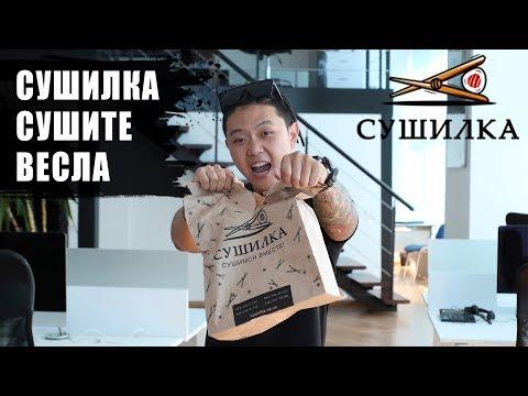 СУШИЛКА - СУШИТЕ ВЕСЛА | г. Одесса