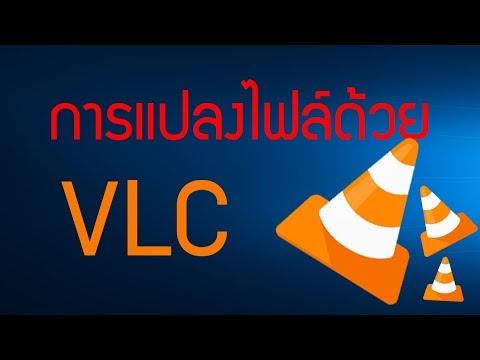 การแปลงไฟล์ด้วยโปรแกรม VLC,Convert Videos to Any Format by VLC