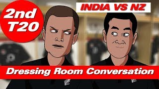 India vs New Zealand 2nd T20 | Dressing room conversation