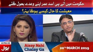 Aisay Nahi Chalay Ga 20th March 2019   Fiza Akbar Khan on Asad Umar's promises   BOL News