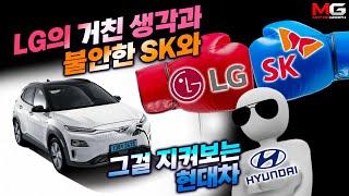 LG와 SK의 10년 전쟁! 현대차 니가 왜 거기서 나와! 코나 전기차는 전량 리콜될까?