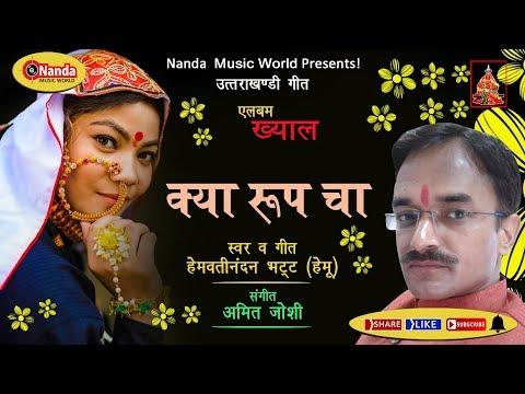 Ky Roop Cha | Hemvati Nandan Bhatt Hemu | New Garhwali Song 2019