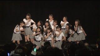 2018年1月8日SKE48劇場「重ねた足跡!」公演に前座出演した模様をお届け...