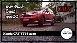 Honda CR-V VTi-S 2018 Review (Sinhala)