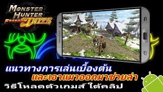 แนวทางการเล่น monster hunter freedom unite (ppsspp android)