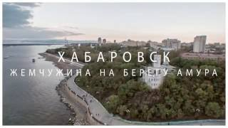 бутік готель ''Хабаровськ Сіті''