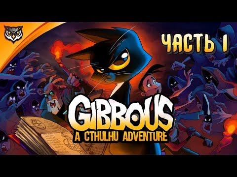 СЕКТАНТЫ, КТУЛХУ И ГОВОРЯЩАЯ КОШКА ➤ Gibbous - A Cthulhu Adventure ➤ #1