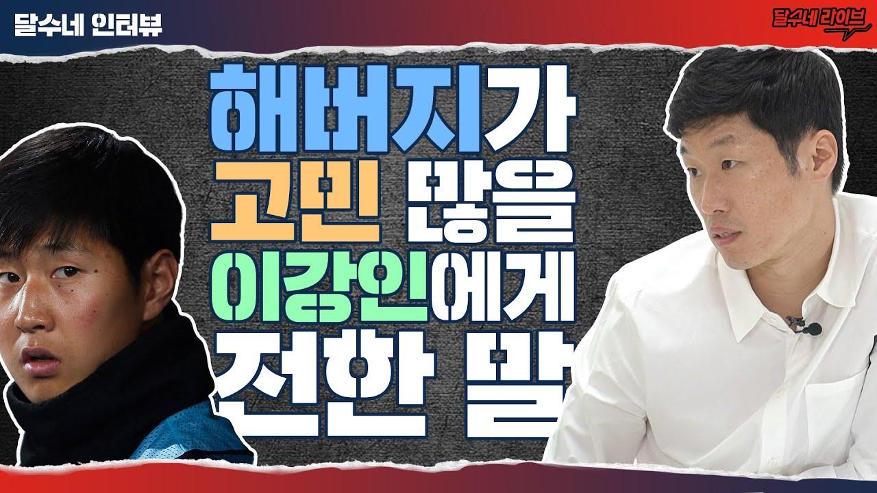 해버지가 고민 많을 이강인에게 전한 말 [박지성 인터뷰 3탄]