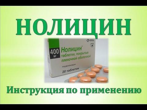 Нолицин (таблетки): Инструкция по применению