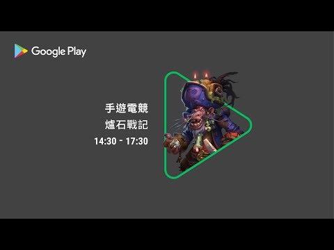Google Play 手遊電競《爐石戰記》職業名人對抗賽