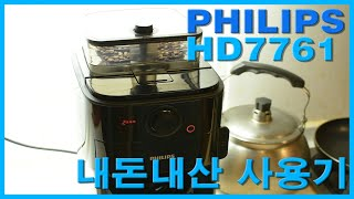 [Philips coffee maker]커피메이커 필립…