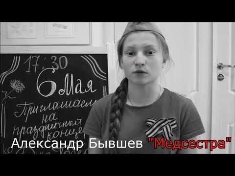 """Александр Бывшев. Стихотворение """"Медсестра"""". Читает Дарья Вилюкова (Самара)."""