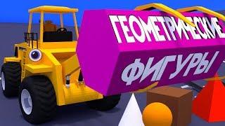 Грузовик Тема привезет геометрические фигуры, а грейферный погрузчик поможет загрузить их в вагоны.