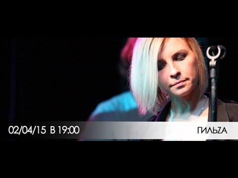 «ГильZа» в вечернем эфире Нашего Радио. 02.04.15