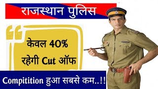 Rajasthan Police || Cut Off Will b Only 40% #Boran Sir
