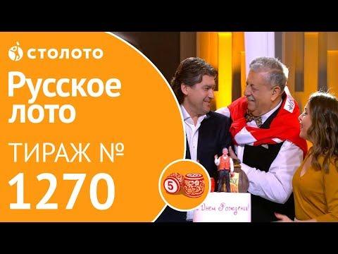 Русское лото 10.02.19 тираж №1270 от Столото
