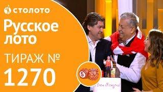 видео: Русское лото 10.02.19 тираж №1270 от Столото