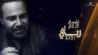 Assi El Hallani ... Rabbi | عاصي الحلاني ... ربي