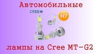 Автомобильные светодиодные лампы на Cree MT-G2(Извиняюсь, приболел. Распаковка и обзор светодиодных авто ламп на современном диоде Cree MT-G2. Забыл упомянуть..., 2014-08-21T14:36:10.000Z)