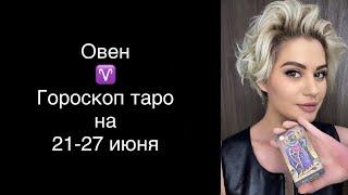 ♈️ Овен / Все в домиках / Гороскоп таро на 21-27 июня