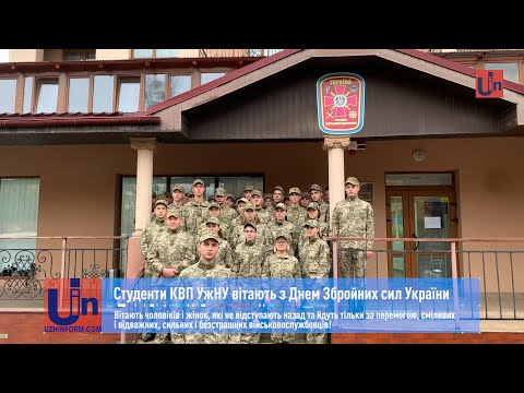 Студенти КВП УжНУ вітають з Днем Збройних сил України