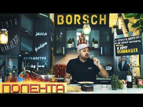 Морепродукты с Полентой и СЫРОМ | #Borsch