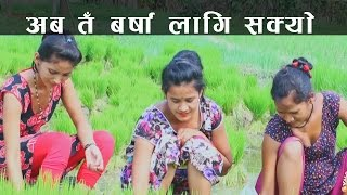 Barkha Lai Sakyo | New Nepali Asare Song 2016 | Parbati Sharma | Yald Moon Media