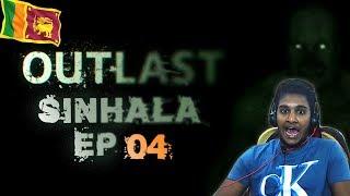 Outlast Sinhala/සිංහල Gameplay - Ep 04 🇱🇰