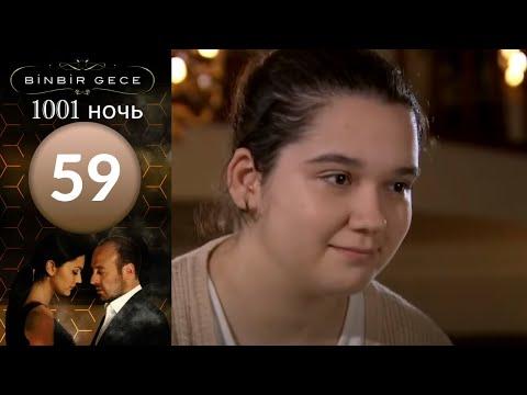 Тысяча и одна ночь 1001 ночь 48 серия  raquo; Турецкие сериалы на русском языке, смотреть онлайн без
