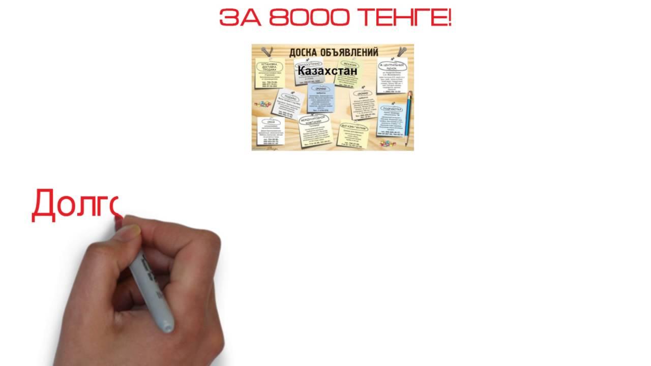 Знакомство доска казахстан объявлений